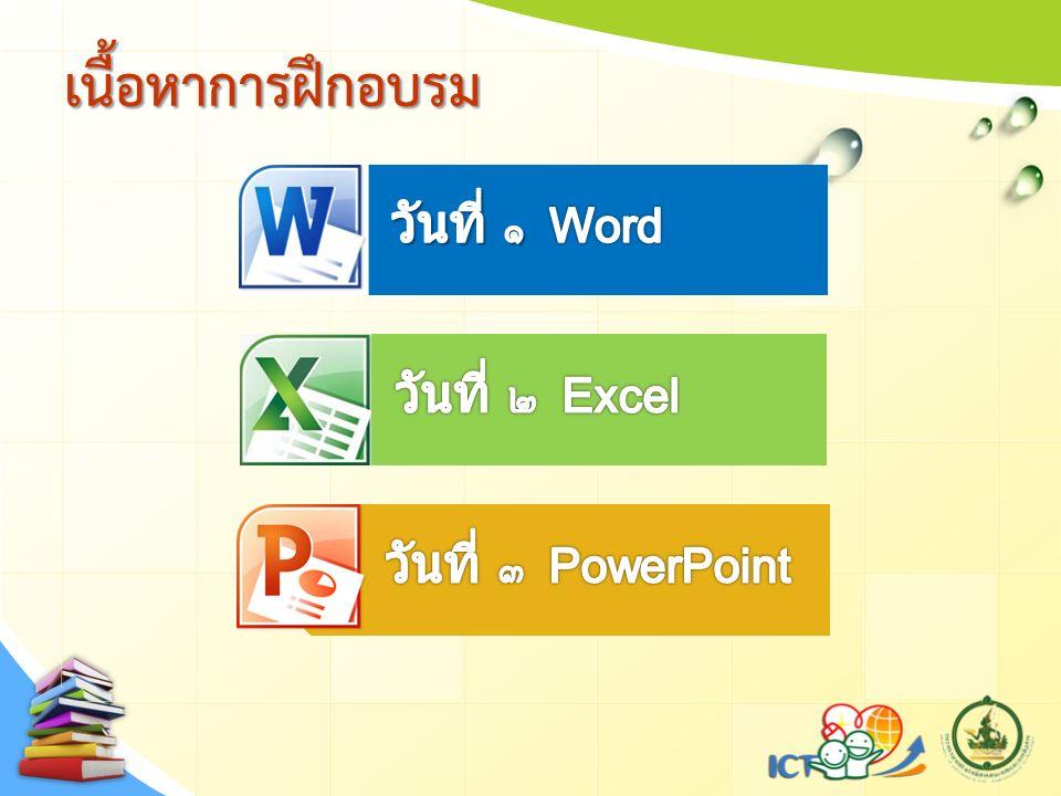 เนื้อหาการฝึกอบรม (ต่อ) วันที่ ๑  แนะนำอุปกรณ์เครื่องมือ และความรู้เบื้องต้นเกี่ยวกับการใช้งาน อุปกรณ์ และเครื่องมือด้าน ICT  การใช้งานโปรแกรม Microsoft Word 2010 การใช้เครื่องมือของโปรแกรมสร้างงานเอกสาร การพิมพ์งาน และแก้ไขงาน การจัดการตกแต่งเอกสาร การแทรกวัตถุในเอกสาร เช่น ตาราง, รูปภาพ, อักษรศิลป์, แผนภูมิ หรือ SmartArt การบันทึกข้อมูล และสั่งพิมพ์งานเอกสาร