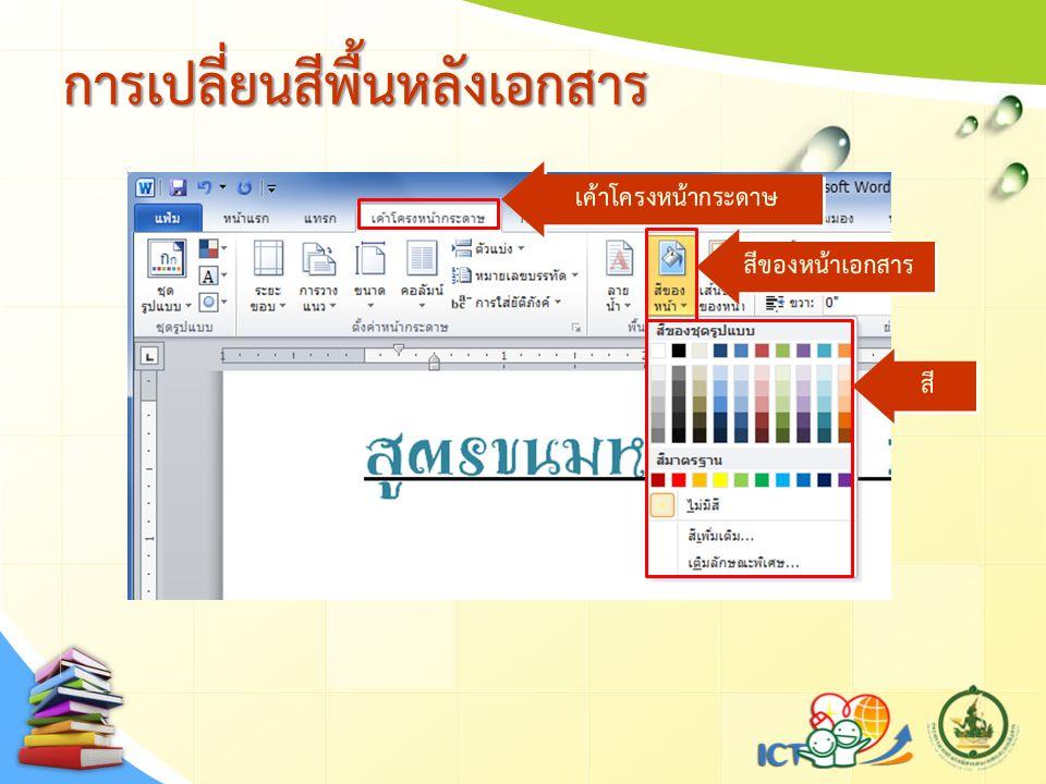 การเปลี่ยนสีพื้นหลังเอกสารการเปลี่ยนสีพื้นหลังเอกสาร เค้าโครงหน้ากระดาษ สีของหน้าเอกสาร สี