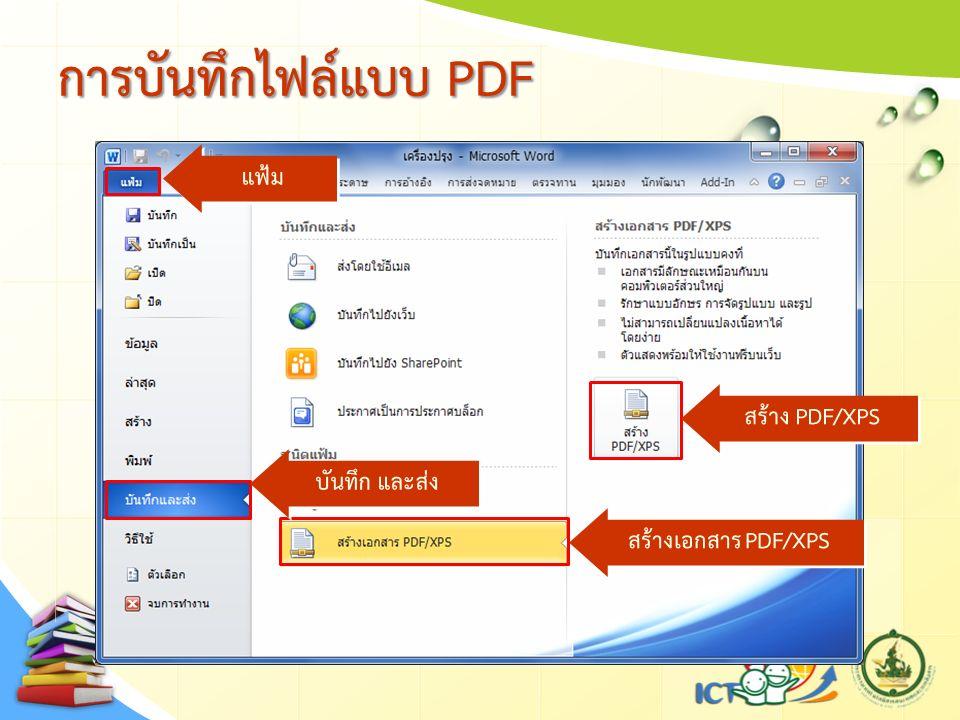 การบันทึกไฟล์แบบ PDF แฟ้ม บันทึก และส่ง สร้าง PDF/XPS สร้างเอกสาร PDF/XPS