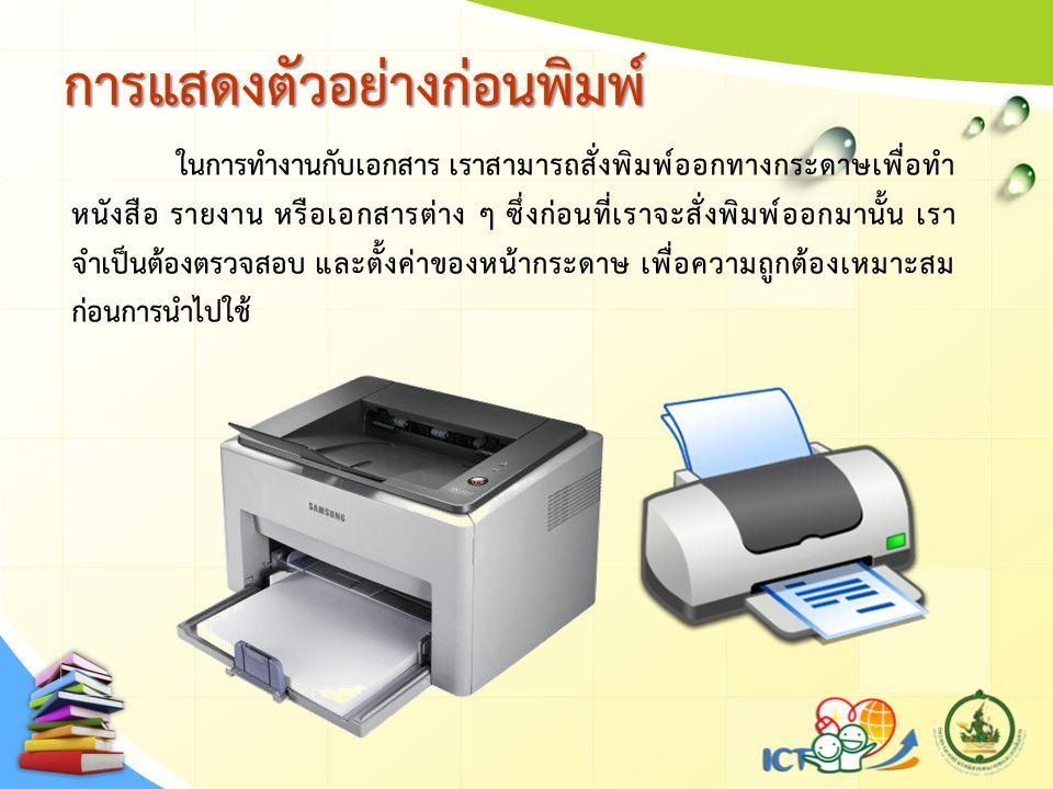 การแสดงตัวอย่างก่อนพิมพ์การแสดงตัวอย่างก่อนพิมพ์ ในการทำงานกับเอกสาร เราสามารถสั่งพิมพ์ออกทางกระดาษเพื่อทำ หนังสือ รายงาน หรือเอกสารต่าง ๆ ซึ่งก่อนที่