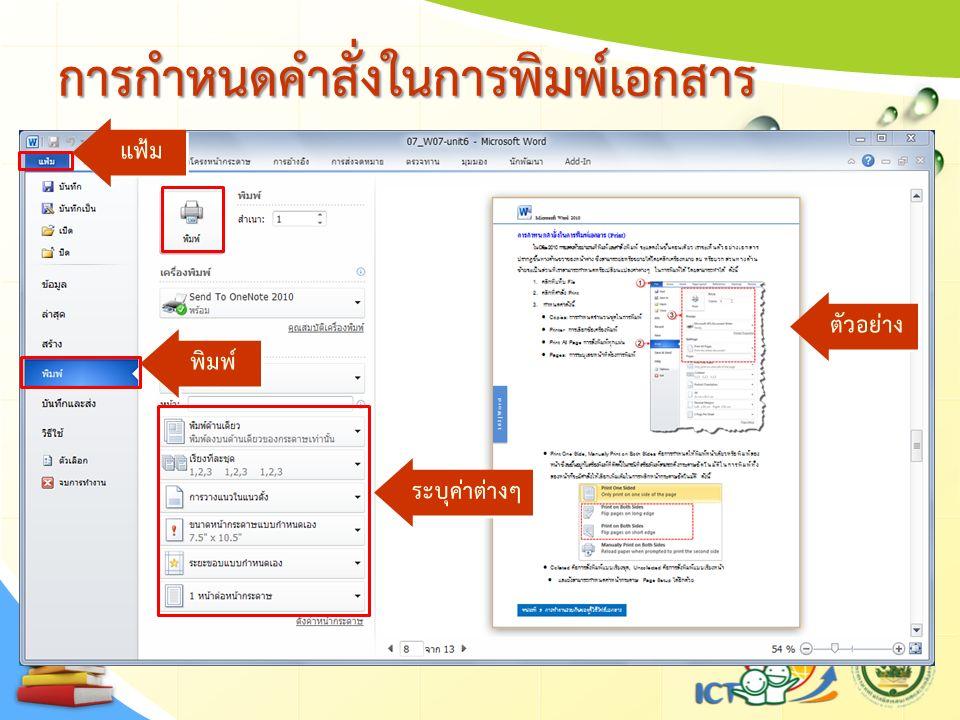 การกำหนดคำสั่งในการพิมพ์เอกสารการกำหนดคำสั่งในการพิมพ์เอกสาร แฟ้ม พิมพ์ ระบุค่าต่างๆ ตัวอย่าง
