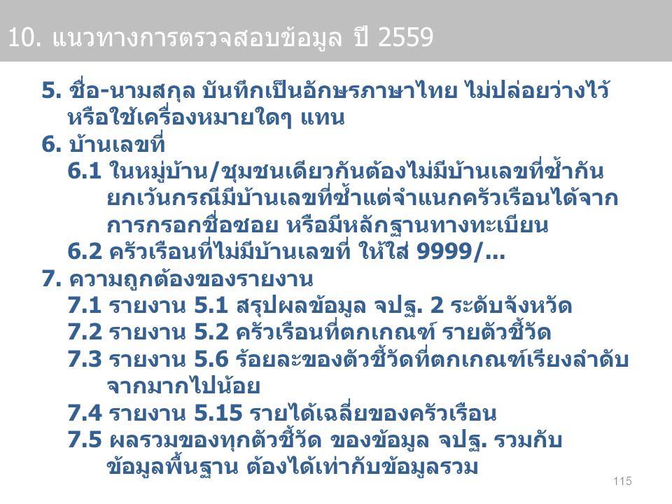 115 10. แนวทางการตรวจสอบข้อมูล ปี 2559 5. ชื่อ-นามสกุล บันทึกเป็นอักษรภาษาไทย ไม่ปล่อยว่างไว้ หรือใช้เครื่องหมายใดๆ แทน 6. บ้านเลขที่ 6.1 ในหมู่บ้าน/ช