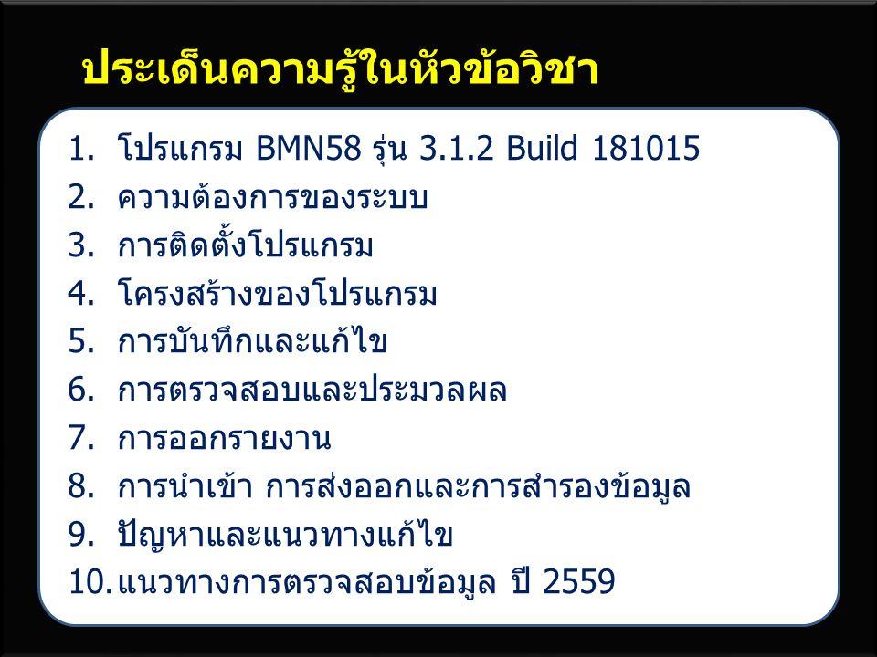 ประเด็นความรู้ในหัวข้อวิชา 1.โปรแกรม BMN58 รุ่น 3.1.2 Build 181015 2.ความต้องการของระบบ 3.การติดตั้งโปรแกรม 4.โครงสร้างของโปรแกรม 5.การบันทึกและแก้ไข