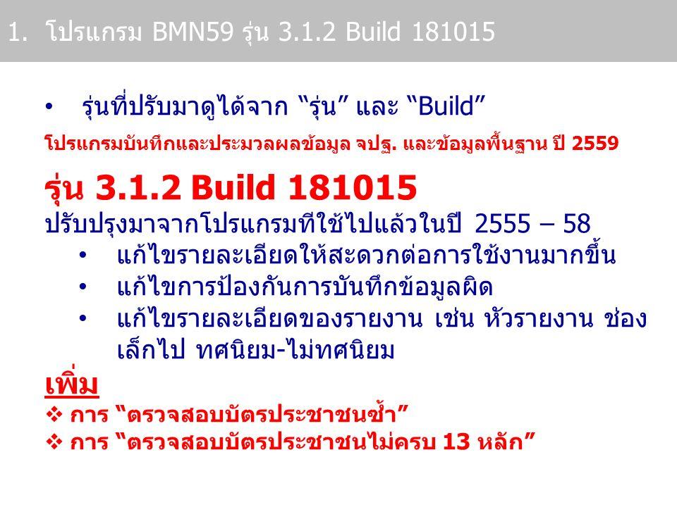 """รุ่นที่ปรับมาดูได้จาก """"รุ่น"""" และ """"Build"""" โปรแกรมบันทึกและประมวลผลข้อมูล จปฐ. และข้อมูลพื้นฐาน ปี 2559 รุ่น 3.1.2 Build 181015 ปรับปรุงมาจากโปรแกรมทีใช"""