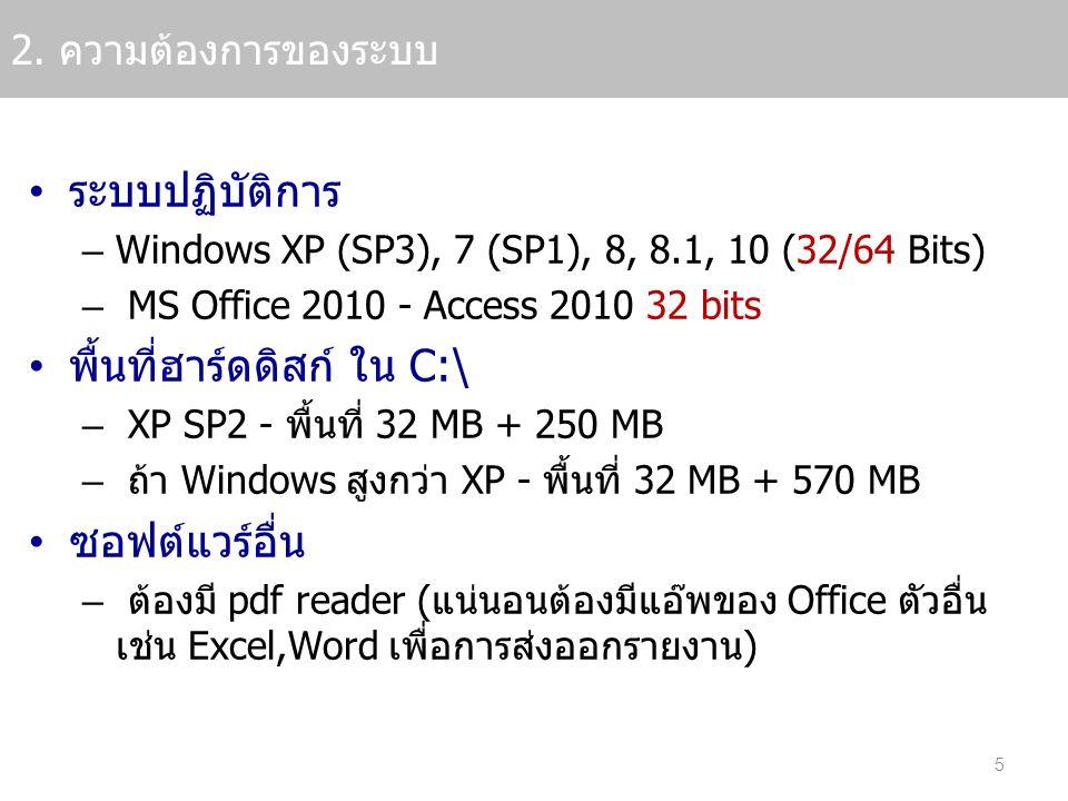 ระบบปฏิบัติการ – Windows XP (SP3), 7 (SP1), 8, 8.1, 10 (32/64 Bits) – MS Office 2010 - Access 2010 32 bits พื้นที่ฮาร์ดดิสก์ ใน C:\ – XP SP2 - พื้นที่