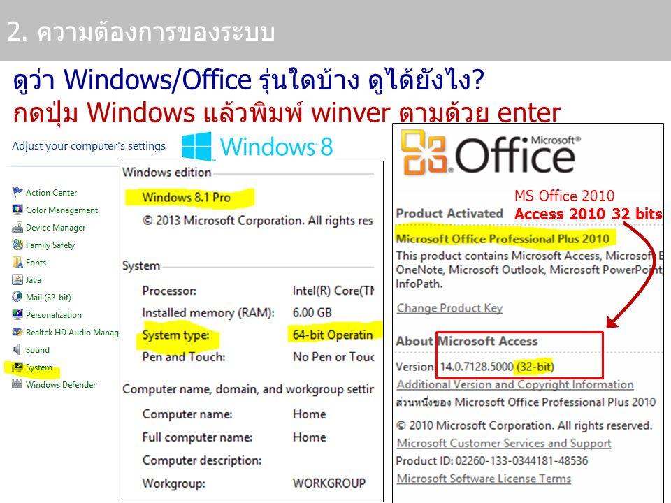 ดูว่า Windows/Office รุ่นใดบ้าง ดูได้ยังไง? กดปุ่ม Windows แล้วพิมพ์ winver ตามด้วย enter MS Office 2010 Access 2010 32 bits