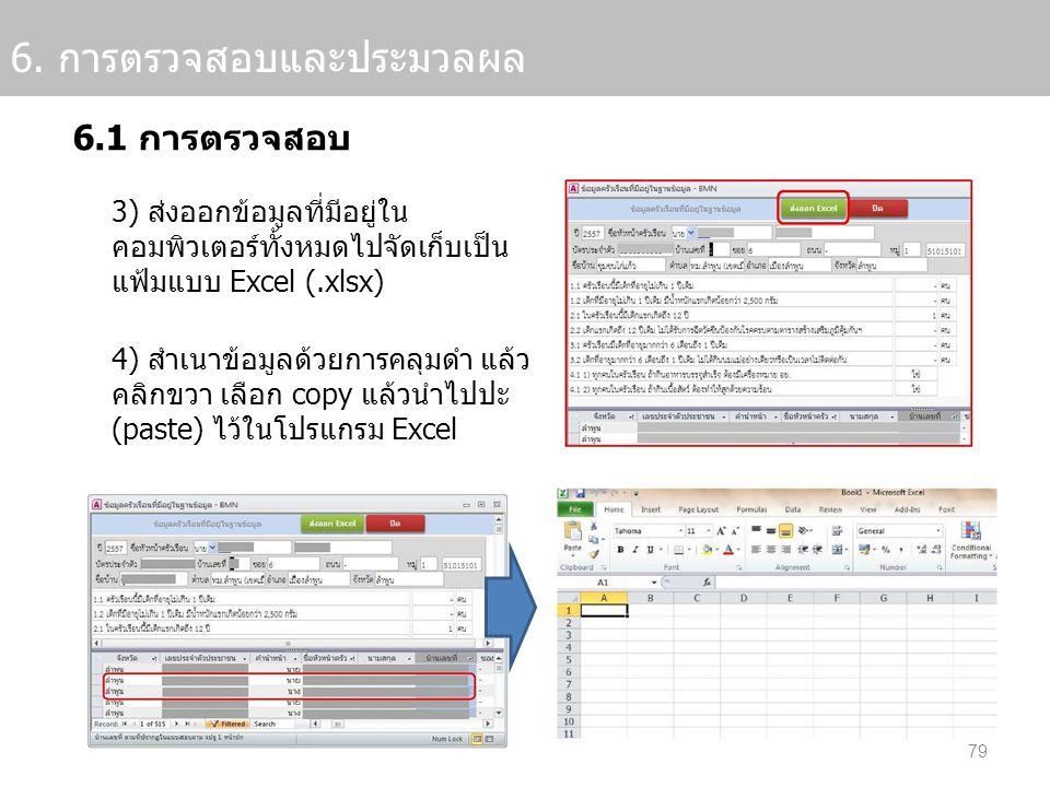 79 6. การตรวจสอบและประมวลผล 6.1 การตรวจสอบ 3) ส่งออกข้อมูลที่มีอยู่ใน คอมพิวเตอร์ทั้งหมดไปจัดเก็บเป็น แฟ้มแบบ Excel (.xlsx) 4) สำเนาข้อมูลด้วยการคลุมด