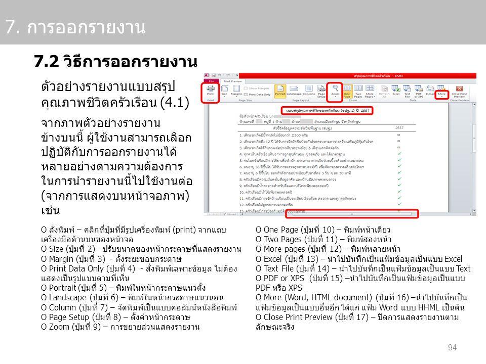 94 7. การออกรายงาน 7.2 วิธีการออกรายงาน ตัวอย่างรายงานแบบสรุป คุณภาพชีวิตครัวเรือน (4.1) จากภาพตัวอย่างรายงาน ข้างบนนี้ ผู้ใช้งานสามารถเลือก ปฏิบัติกั