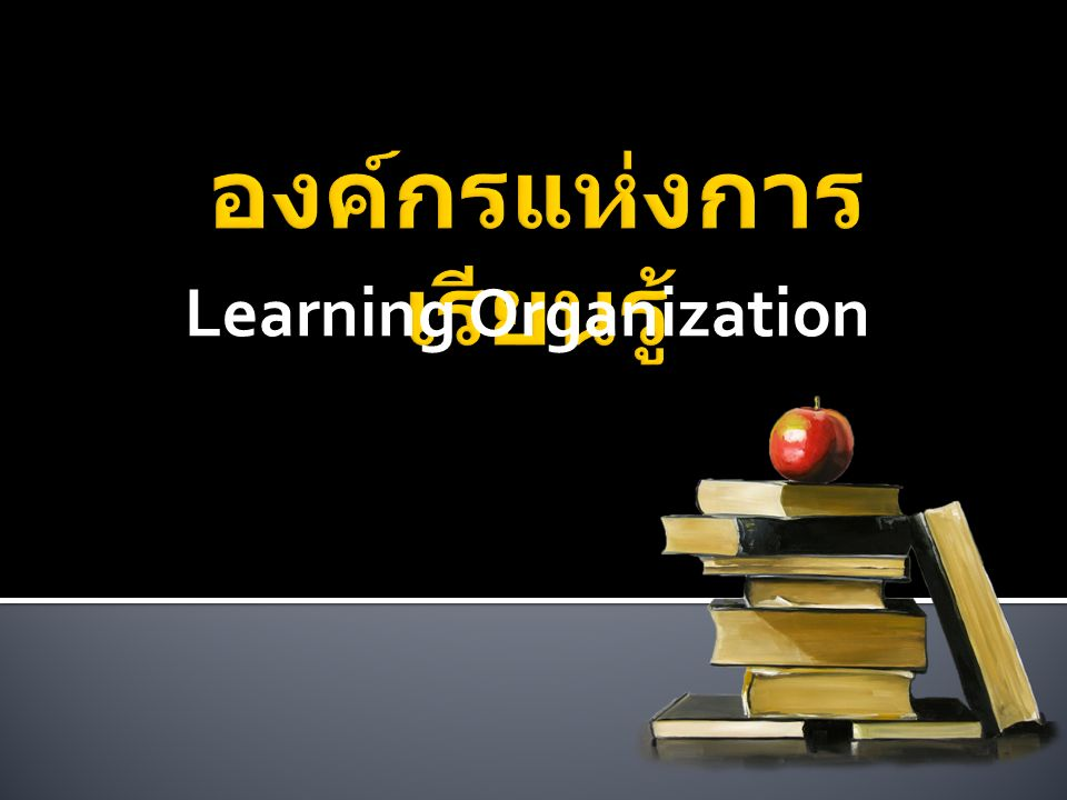  มีโครงสร้างที่เหมาะสม  มีวัฒนธรรมแห่งการ เรียนรู้ภายในองค์กร  มีการเพิ่มอำนาจแก่ สมาชิก  มีการตรวจสอบ สภาพแวดล้อม  มีการสร้างสรรค์องค์ ความรู้  มีเทคโนโลยีเพื่อ สนับสนุนการเรียนรู้  ให้ความสำคัญกับ คุณภาพ  เน้นเรื่องกลยุทธ์  มีบรรยากาศที่ สนับสนุน  มีการทำงานร่วมกัน เป็นทีมและเครือข่าย  สมาชิกมีวิสัยทัศน์ ร่วมกัน