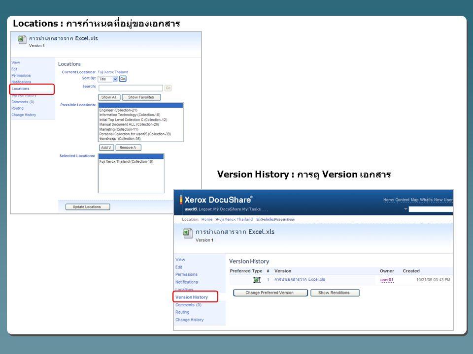 Locations : การกำหนดที่อยู่ของเอกสาร Version History : การดู Version เอกสาร