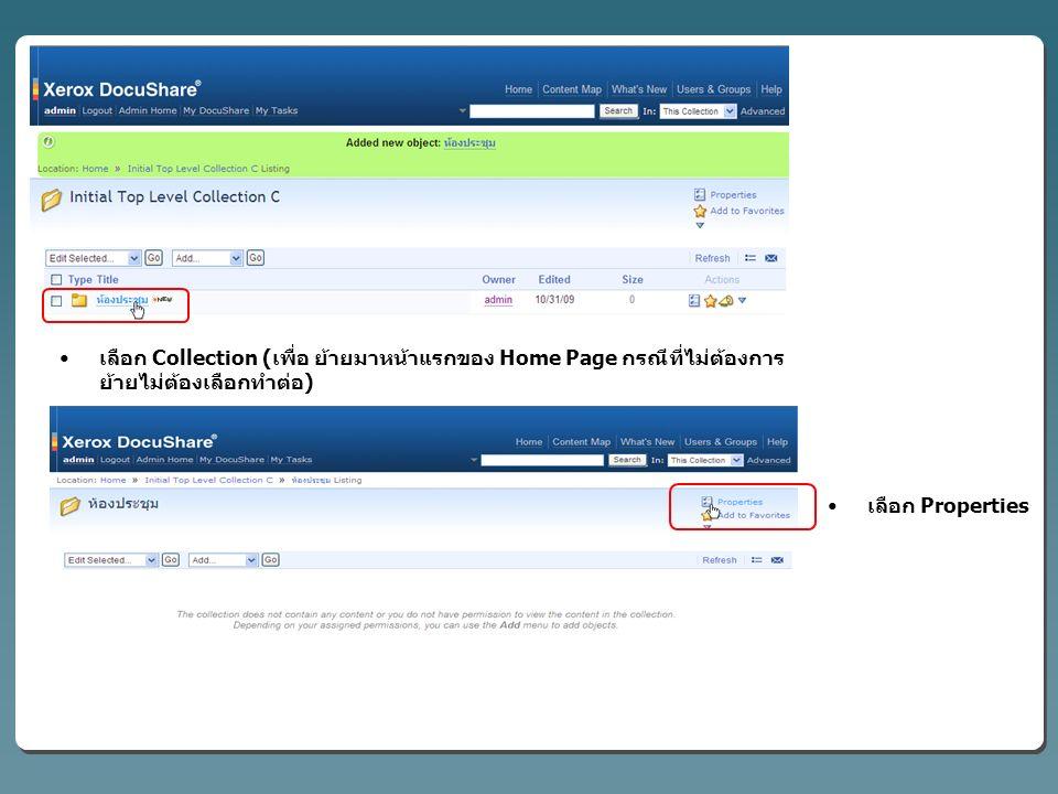 เลือก Collection (เพื่อ ย้ายมาหน้าแรกของ Home Page กรณีที่ไม่ต้องการ ย้ายไม่ต้องเลือกทำต่อ) เลือก Properties