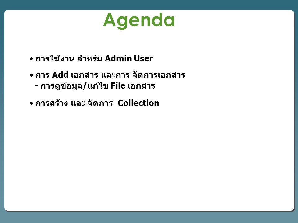 การใช้งาน สำหรับ Admin User การ Add เอกสาร และการ จัดการเอกสาร - การดูข้อมูล/แก้ไข File เอกสาร การสร้าง และ จัดการ Collection Agenda