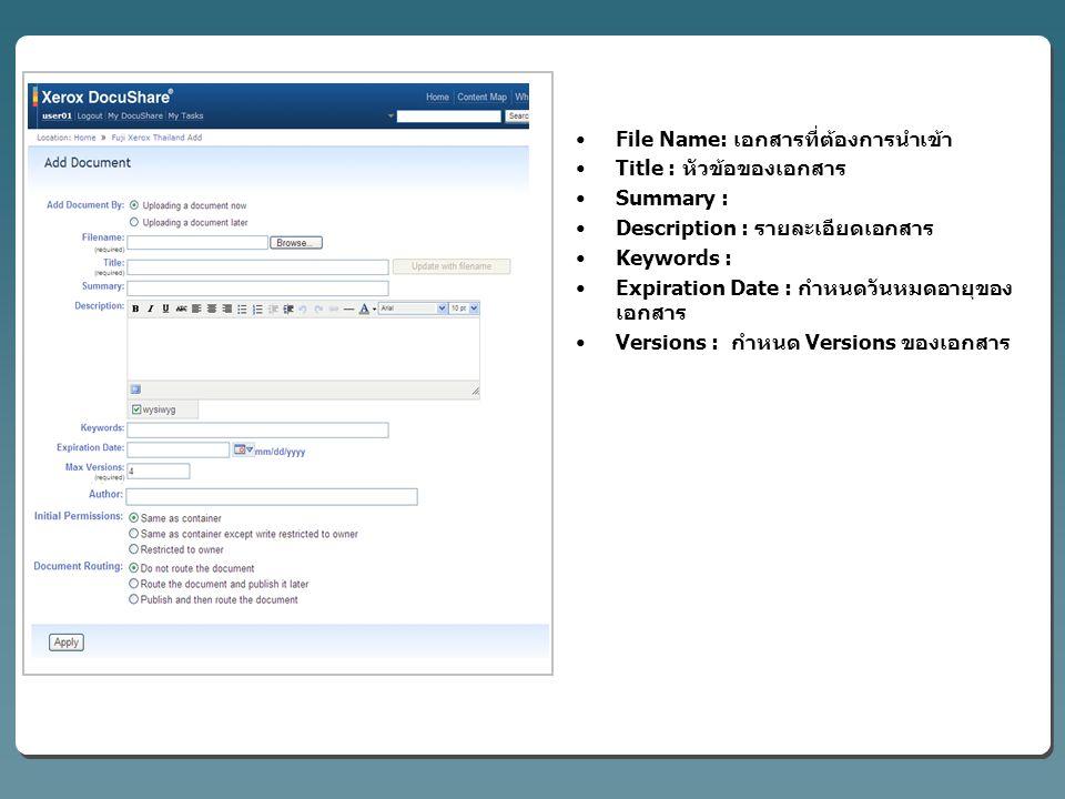 File Name: เอกสารที่ต้องการนำเข้า Title : หัวข้อของเอกสาร Summary : Description : รายละเอียดเอกสาร Keywords : Expiration Date : กำหนดวันหมดอายุของ เอกสาร Versions : กำหนด Versions ของเอกสาร
