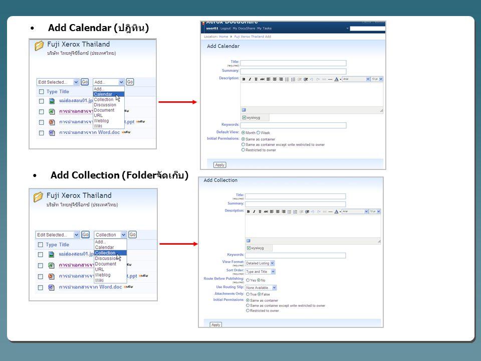Add Calendar (ปฎิทิน) Add Collection (Folderจัดเก็บ)