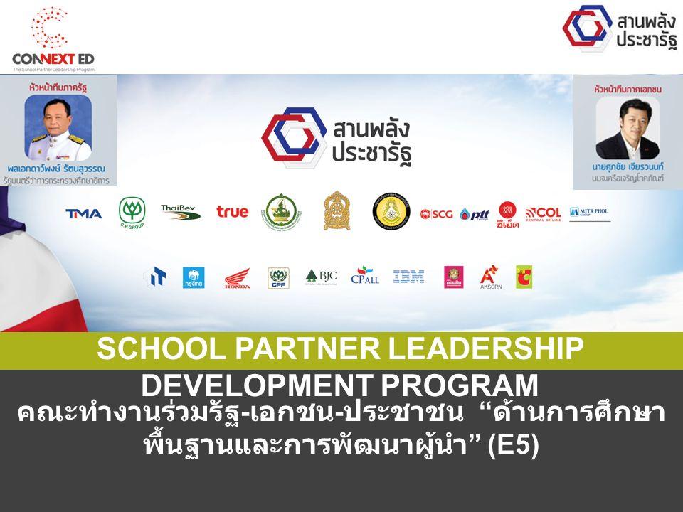 คณะทำงานร่วมรัฐ - เอกชน - ประชาชน ด้านการศึกษา พื้นฐานและการพัฒนาผู้นำ (E5) SCHOOL PARTNER LEADERSHIP DEVELOPMENT PROGRAM