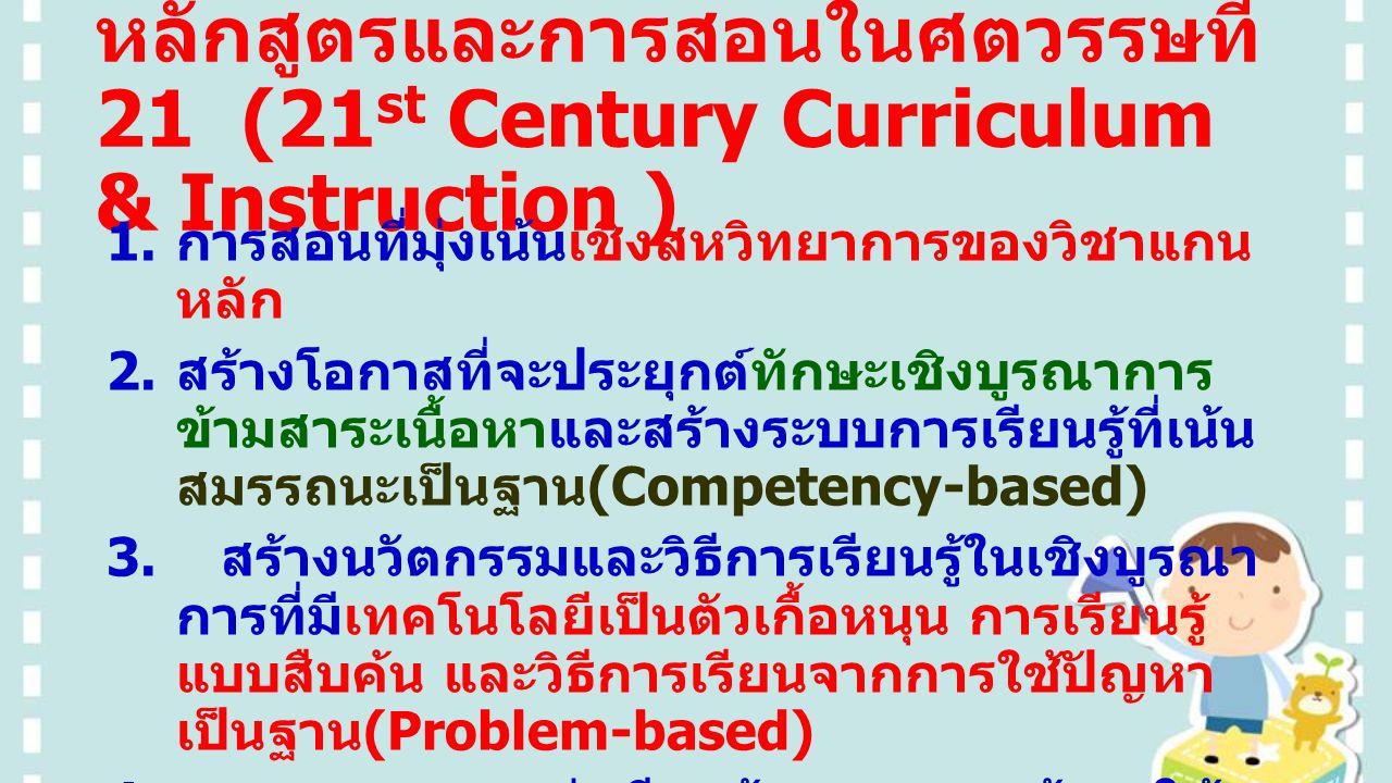หลักสูตรและการสอนในศตวรรษที่ 21 (21 st Century Curriculum & Instruction ) 1.