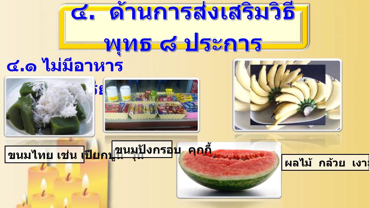 ๔. ๑ ไม่มีอาหาร ขยะในโรงเรียน ขนมไทย เช่น เปียกปูน วุ้น ผลไม้ กล้วย เงาะ แตงโม ส้ม ขนมปังกรอบ คุกกี้