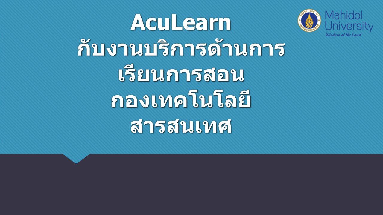 AcuLearn กับงานบริการด้านการ เรียนการสอน กองเทคโนโลยี สารสนเทศ