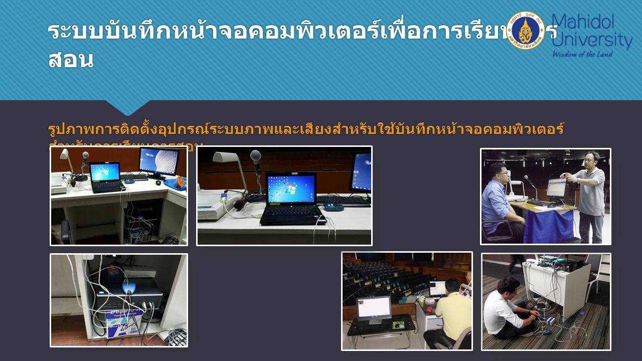 ระบบบันทึกหน้าจอคอมพิวเตอร์เพื่อการเรียนการ สอน รูปภาพการติดตั้งอุปกรณ์ระบบภาพและเสียงสำหรับใช้บันทึกหน้าจอคอมพิวเตอร์ สำหรับการเรียนการสอน
