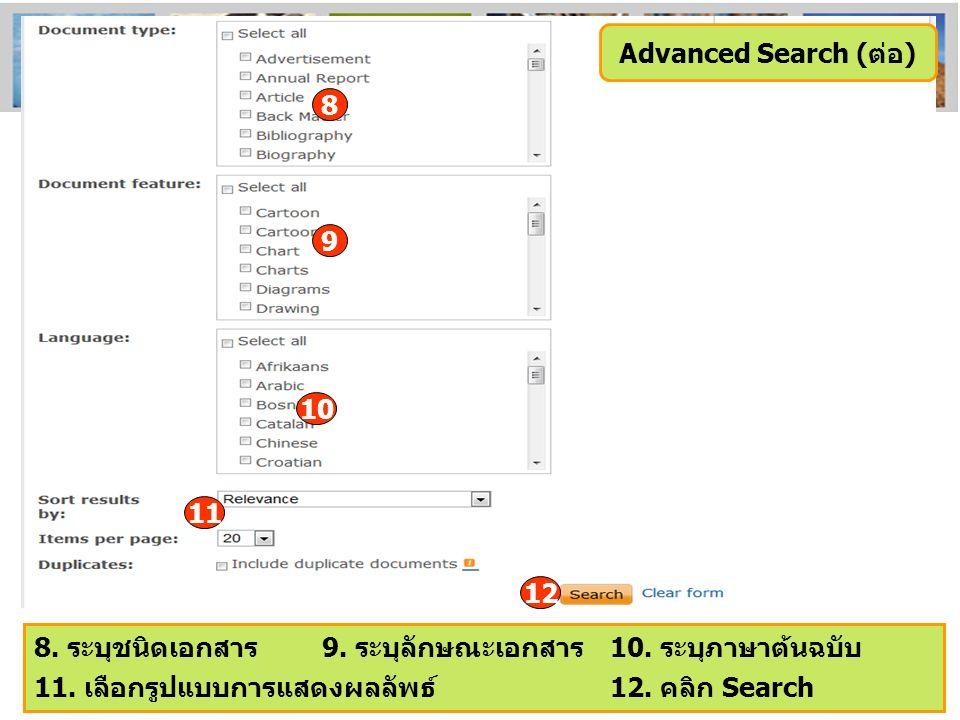 Advanced Search (ต่อ) 8. ระบุชนิดเอกสาร9. ระบุลักษณะเอกสาร 10. ระบุภาษาต้นฉบับ 11. เลือกรูปแบบการแสดงผลลัพธ์ 12. คลิก Search 10 11 12 8 9