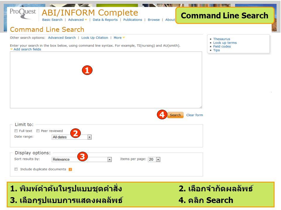 Command Line Search 1. พิมพ์คำค้นในรูปแบบชุดคำสั่ง 2. เลือกจำกัดผลลัพธ์ 3. เลือกรูปแบบการแสดงผลลัพธ์ 4. คลิก Search 1 2 3 4