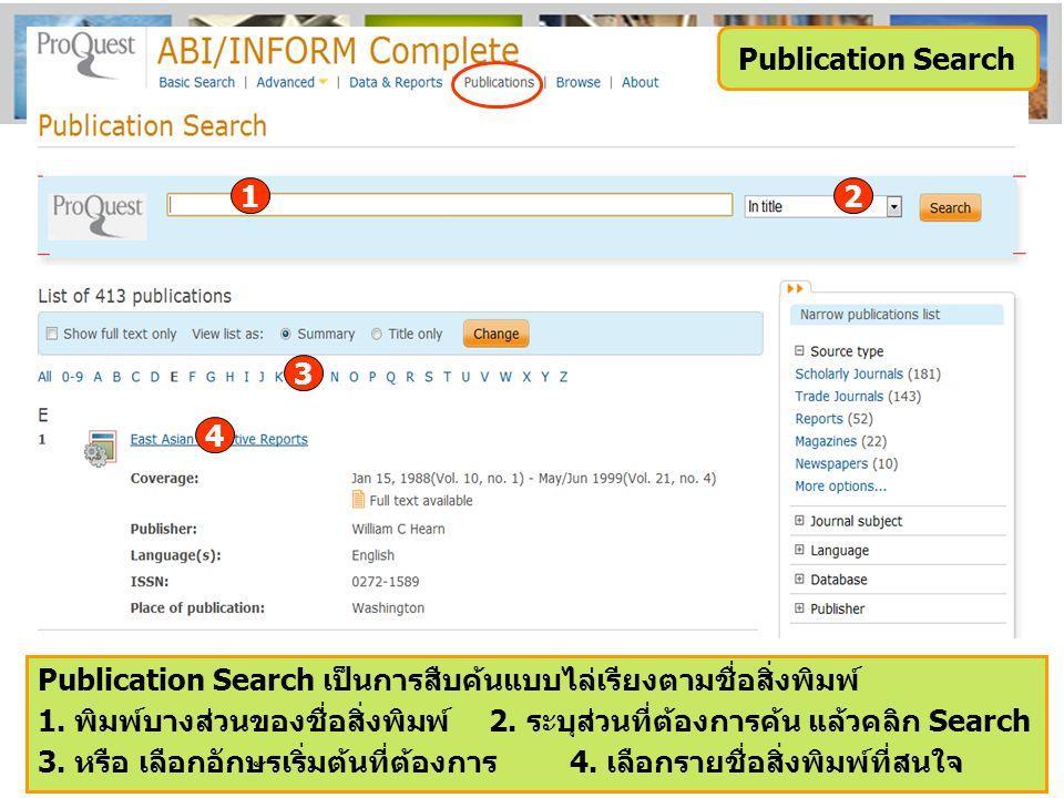 Publication Search Publication Search เป็นการสืบค้นแบบไล่เรียงตามชื่อสิ่งพิมพ์ 1.