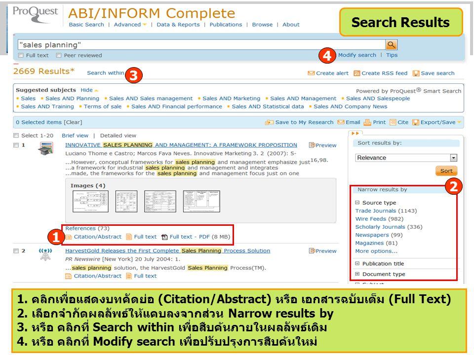 Search Results 1. คลิกเพื่อแสดงบทคัดย่อ (Citation/Abstract) หรือ เอกสารฉบับเต็ม (Full Text) 2. เลือกจำกัดผลลัพธ์ให้แคบลงจากส่วน Narrow results by 3. ห