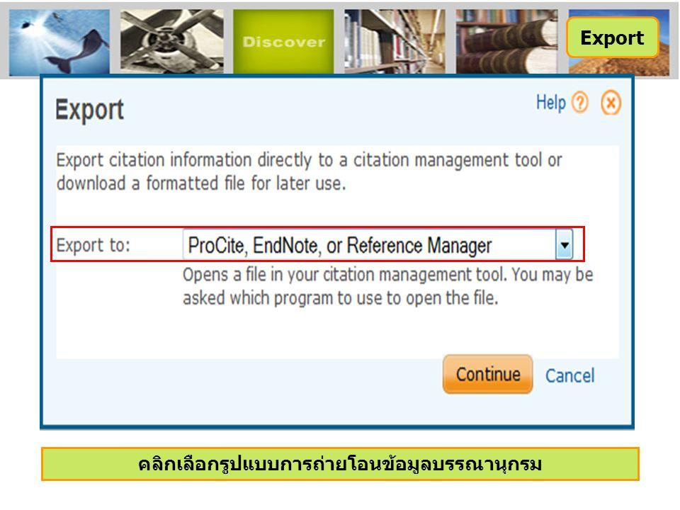 Export คลิกเลือกรูปแบบการถ่ายโอนข้อมูลบรรณานุกรม