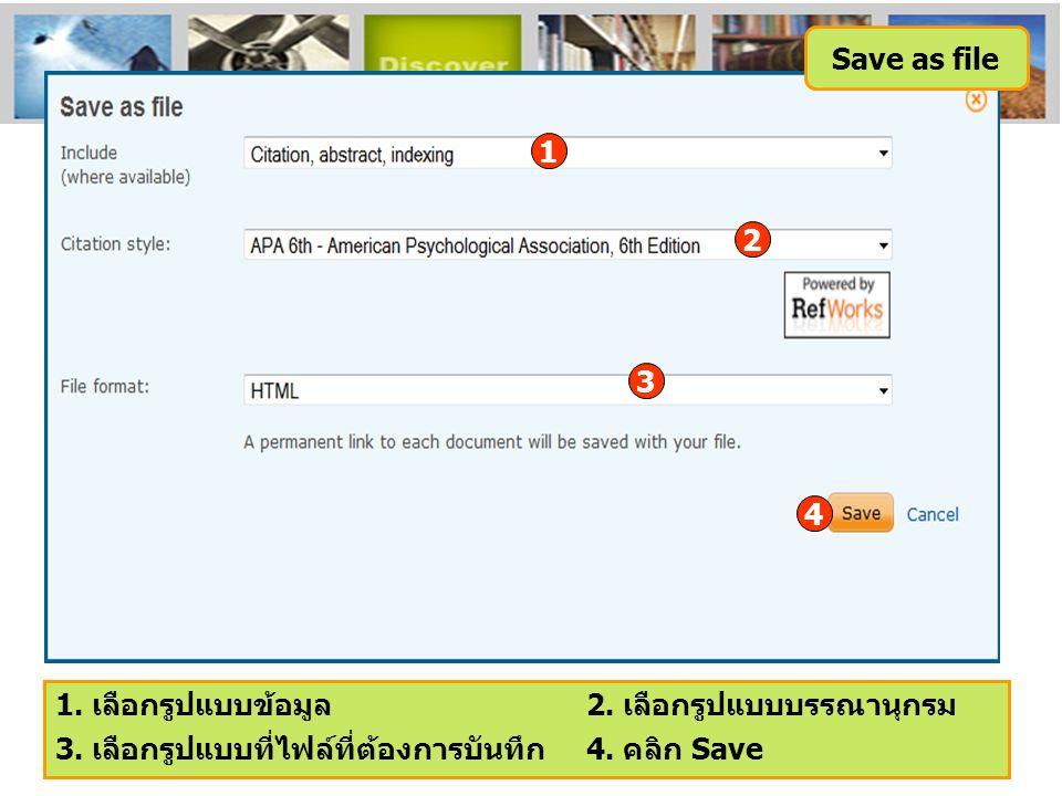 Save as file 1.เลือกรูปแบบข้อมูล 2. เลือกรูปแบบบรรณานุกรม 3.