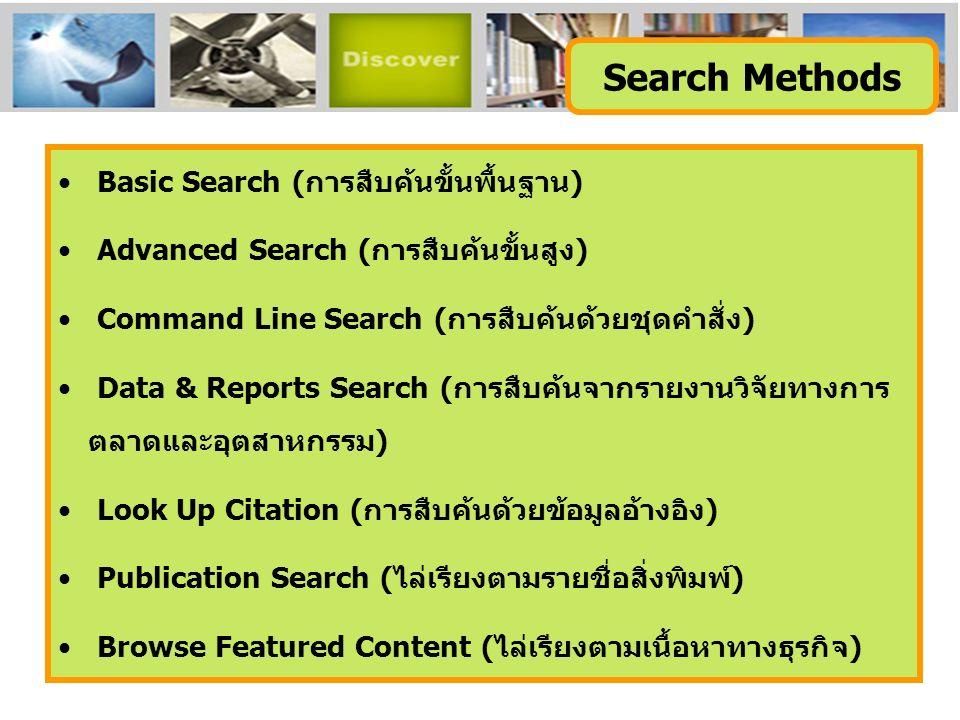 Basic Search (การสืบค้นขั้นพื้นฐาน) Advanced Search (การสืบค้นขั้นสูง) Command Line Search (การสืบค้นด้วยชุดคำสั่ง) Data & Reports Search (การสืบค้นจา
