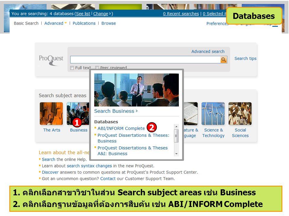 Databases 1. คลิกเลือกสาขาวิชาในส่วน Search subject areas เช่น Business 2. คลิกเลือกฐานข้อมูลที่ต้องการสืบค้น เช่น ABI/INFORM Complete 1 2