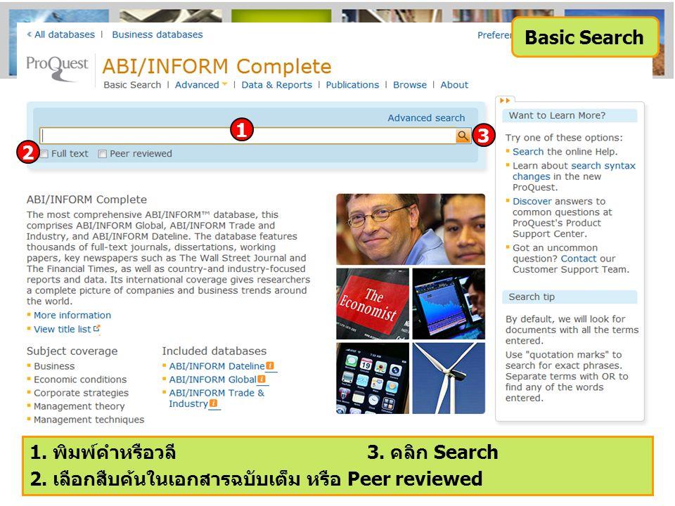 Basic Search 1. พิมพ์คำหรือวลี3. คลิก Search 2. เลือกสืบค้นในเอกสารฉบับเต็ม หรือ Peer reviewed 1 2 3