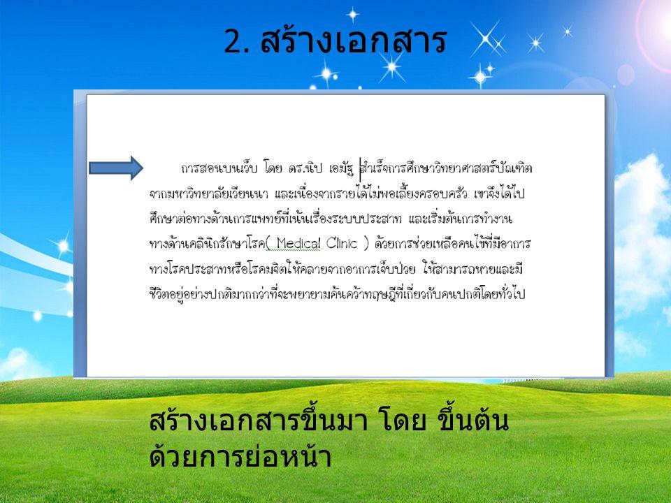 2. สร้างเอกสาร สร้างเอกสารขึ้นมา โดย ขึ้นต้น ด้วยการย่อหน้า