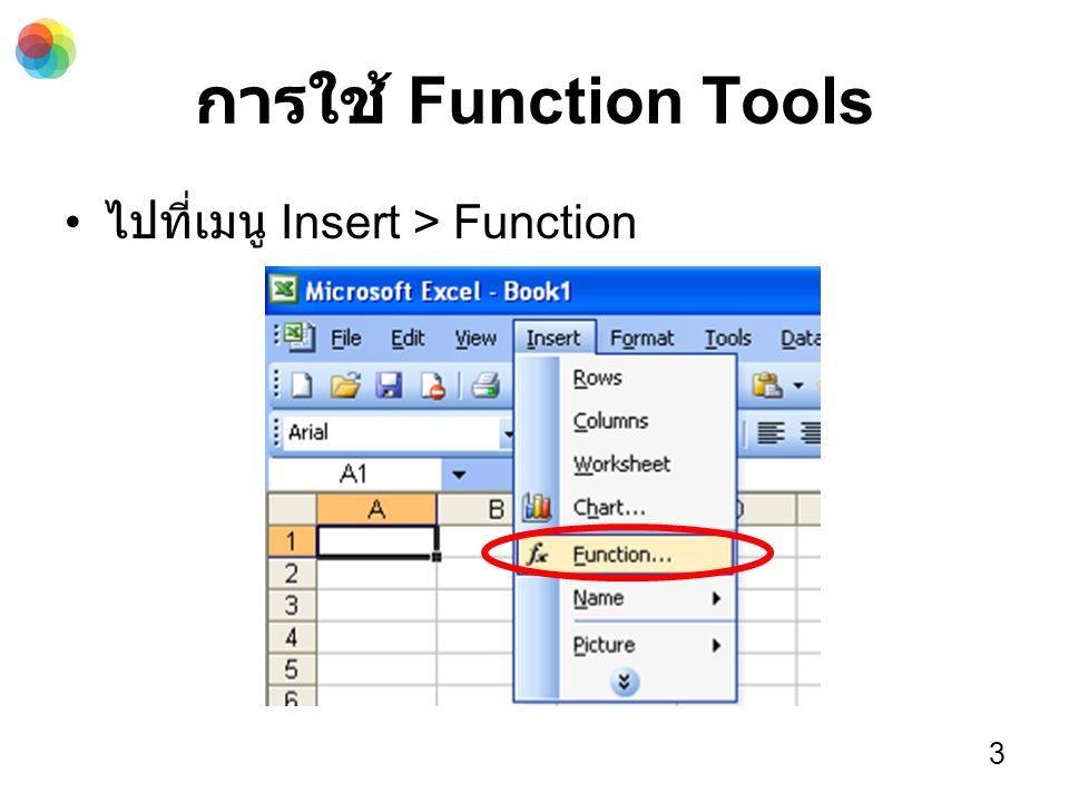 การใช้ Function Tools ไปที่เมนู Insert > Function 3