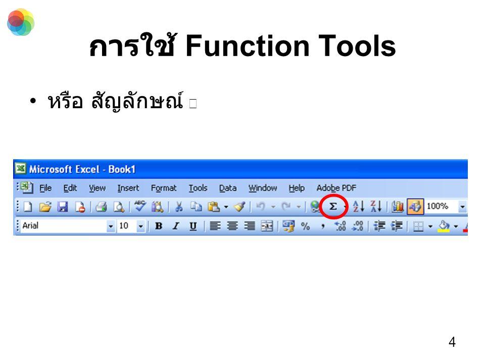 การใช้ Function Tools เลือก Function ที่ต้องการ 5