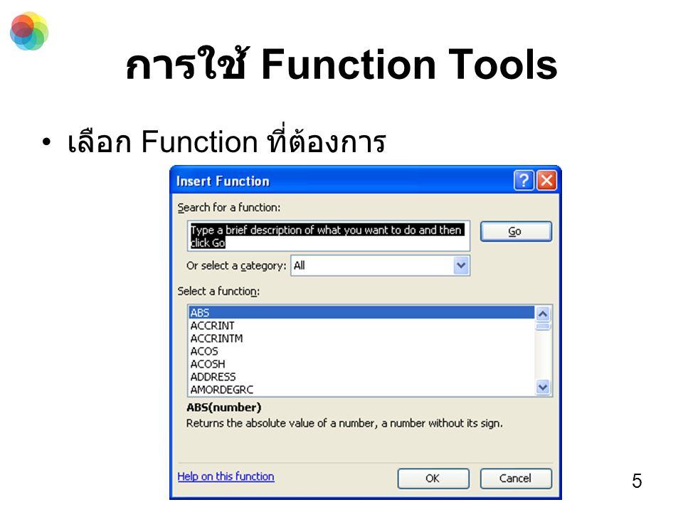 การสร้างแผนภูมิ ด้วยโปรแกรม Microsoft Excel ภาพแผนภูมิที่ได้ 16
