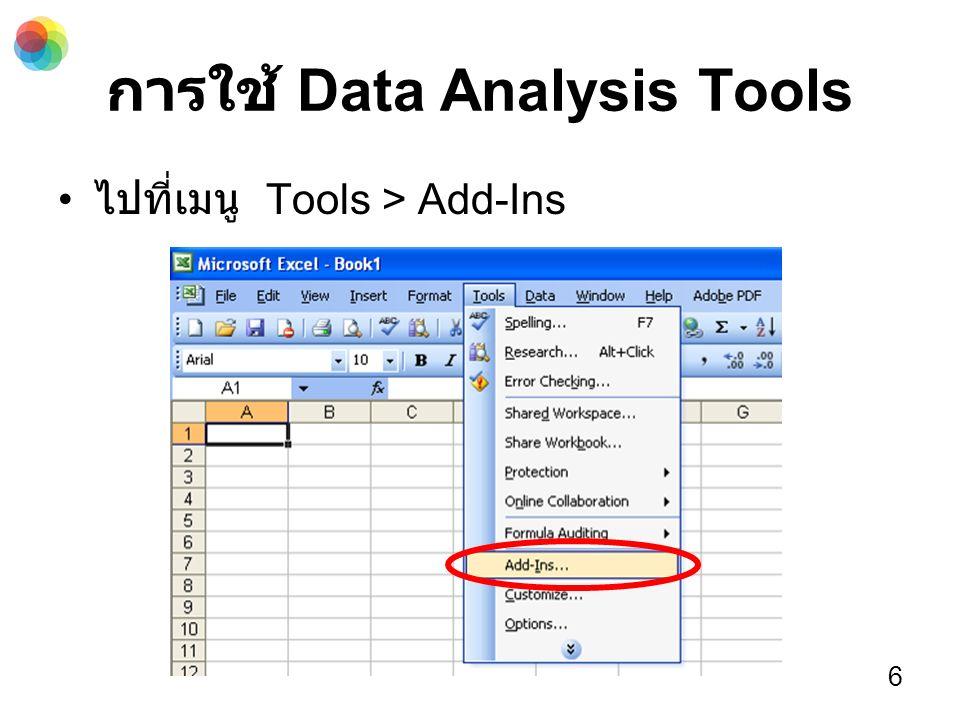 การใช้ Data Analysis Tools เลือกข้อ Analysis ToolPak จากนั้นก็คลิก OK เครื่องจะทำการติดตั้ง Data Analysis Tools ให้ 7
