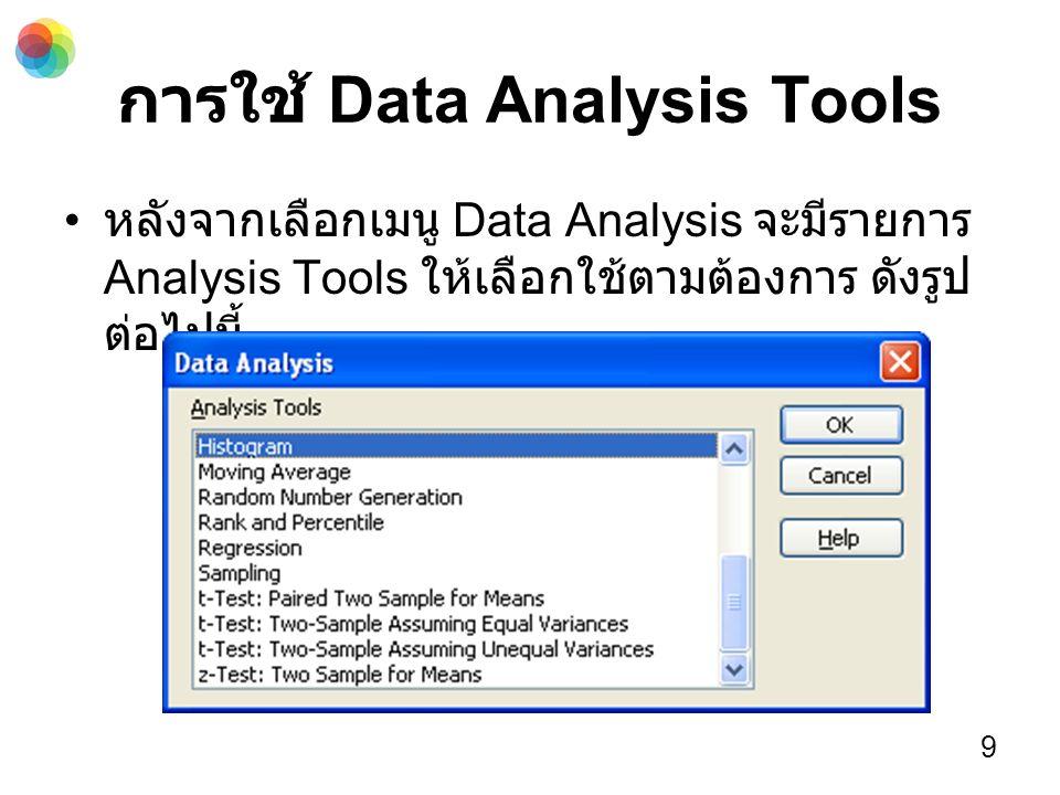 การใช้ Data Analysis Tools หลังจากเลือกเมนู Data Analysis จะมีรายการ Analysis Tools ให้เลือกใช้ตามต้องการ ดังรูป ต่อไปนี้ 9
