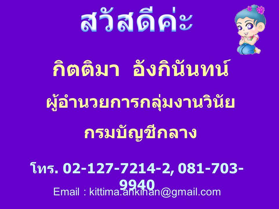 Email : kittima.ankinan@gmail.com โทร. 02-127-7214-2, 081-703- 9940 กิตติมา อังกินันทน์ ผู้อำนวยการกลุ่มงานวินัย กรมบัญชีกลาง