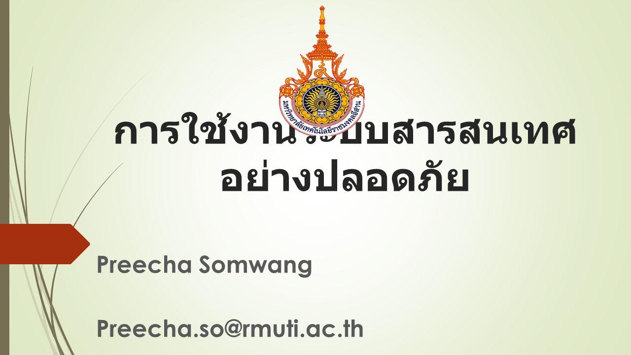 การใช้งานระบบสารสนเทศ อย่างปลอดภัย Preecha Somwang Preecha.so@rmuti.ac.th