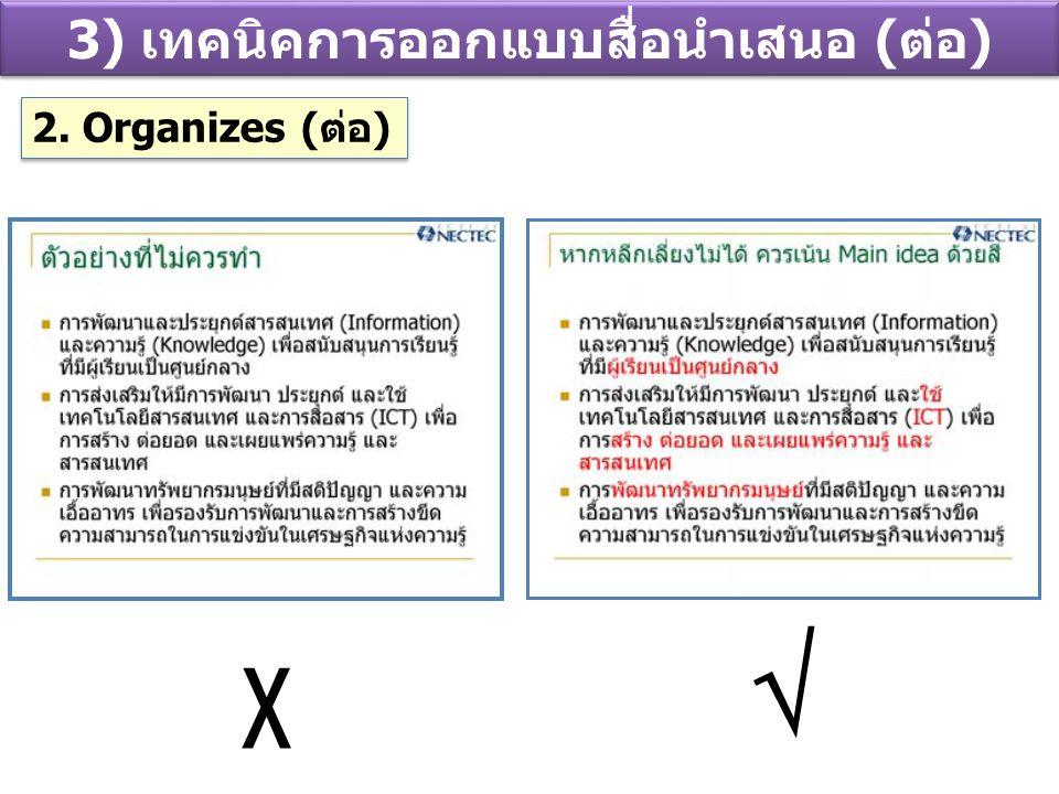 3) เทคนิคการออกแบบสื่อนำเสนอ (ต่อ) 2. Organizes (ต่อ)  x