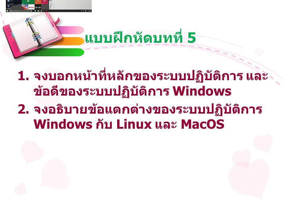 แบบฝึกหัดบทที่ 5 1.จงบอกหน้าที่หลักของระบบปฏิบัติการ และ ข้อดีของระบบปฏิบัติการ Windows 2.