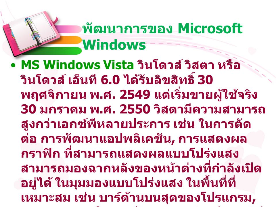 พัฒนาการของ Microsoft Windows MS Windows Vista วินโดวส์ วิสตา หรือ วินโดวส์ เอ็นที 6.0 ได้รับลิขสิทธิ์ 30 พฤศจิกายน พ.