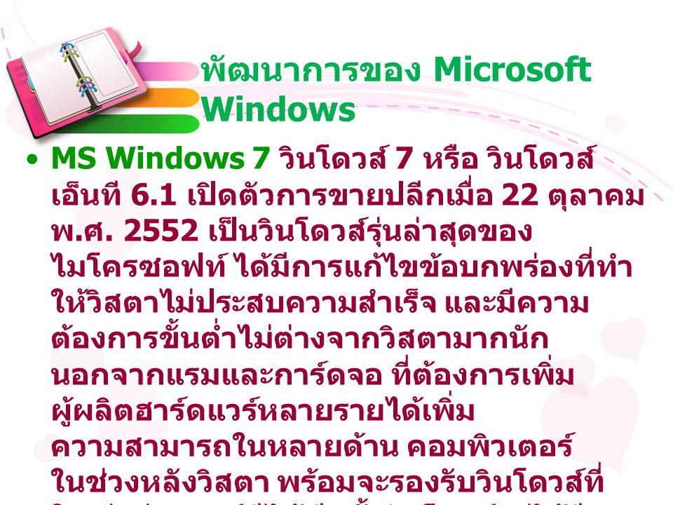 พัฒนาการของ Microsoft Windows MS Windows 7 วินโดวส์ 7 หรือ วินโดวส์ เอ็นที 6.1 เปิดตัวการขายปลีกเมื่อ 22 ตุลาคม พ.