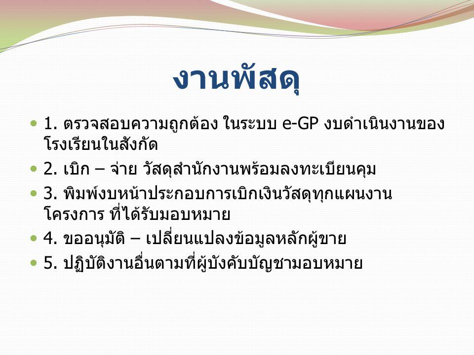 งานพัสดุ 1. ตรวจสอบความถูกต้อง ในระบบ e-GP งบดำเนินงานของ โรงเรียนในสังกัด 2.