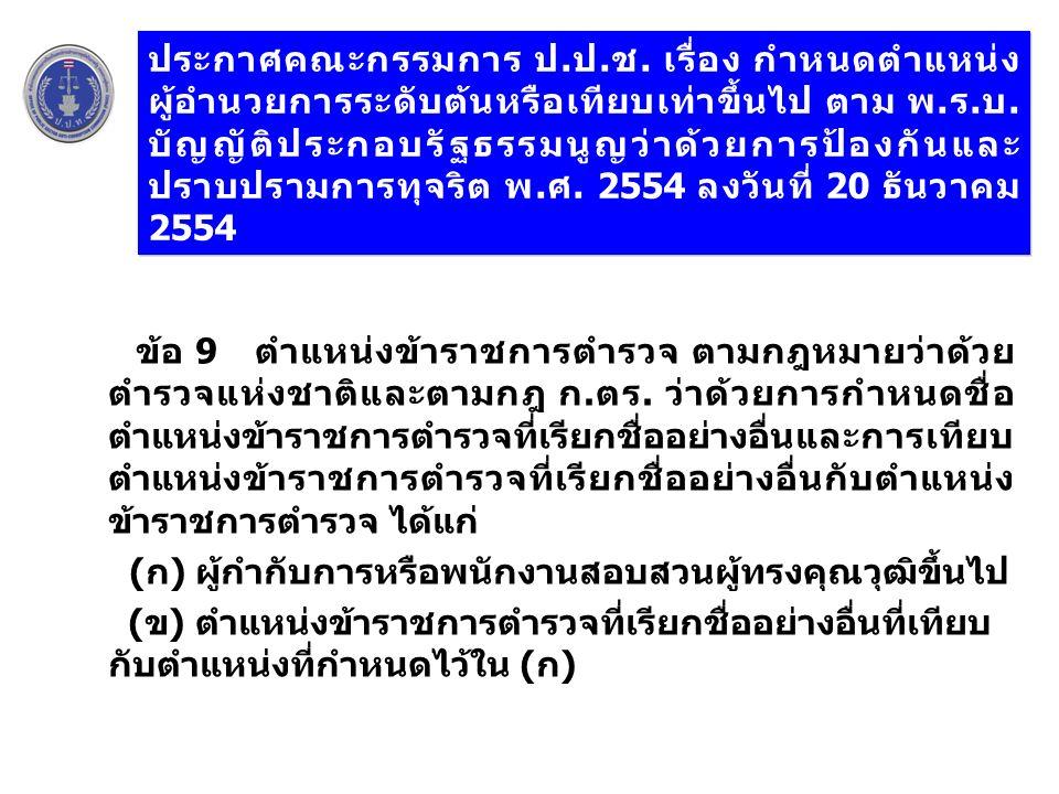 ข้อ 9 ตำแหน่งข้าราชการตำรวจ ตามกฎหมายว่าด้วย ตำรวจแห่งชาติและตามกฎ ก.ตร.