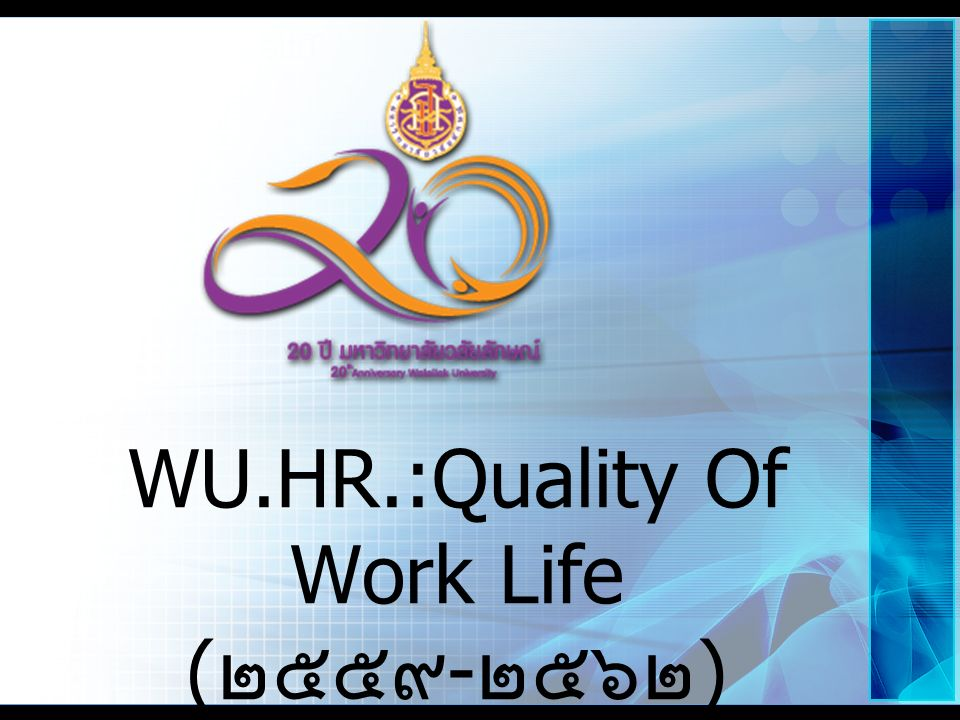 WU.HR.:Quality Of Work Life ( ๒๕๕๙ - ๒๕๖๒ )
