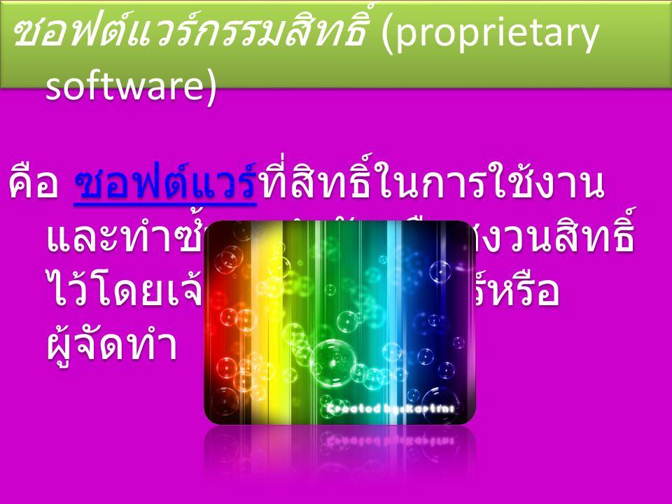 ซอฟต์แวร์เปิดเผยรหัส หรือซอฟต์แวร์เสรี (free software) หมายถึงซอฟต์แวร์ที่สามารถ นำไปใช้ แก้ไข ดัดแปลง พัฒนา และ จำหน่ายแจกจ่ายได้โดยเสรี โดยไม่ ต้องเสียค่าลิขสิทธิ์แต่อย่างใดซอฟต์แวร์เสรี ซอฟต์แวร์ประเภทนำเสนอที่เป็น แบบโอเพนซอร์ส (Open source) ที่มี คุณสมบัติคล้ายกับ Microsoft Office PowerPoint คือ OpenOffice Impress ซอฟต์แวร์เปิดเผยรหัส หรือซอฟต์แวร์เสรี (free software) หมายถึงซอฟต์แวร์ที่สามารถ นำไปใช้ แก้ไข ดัดแปลง พัฒนา และ จำหน่ายแจกจ่ายได้โดยเสรี โดยไม่ ต้องเสียค่าลิขสิทธิ์แต่อย่างใดซอฟต์แวร์เสรี ซอฟต์แวร์ประเภทนำเสนอที่เป็น แบบโอเพนซอร์ส (Open source) ที่มี คุณสมบัติคล้ายกับ Microsoft Office PowerPoint คือ OpenOffice Impress