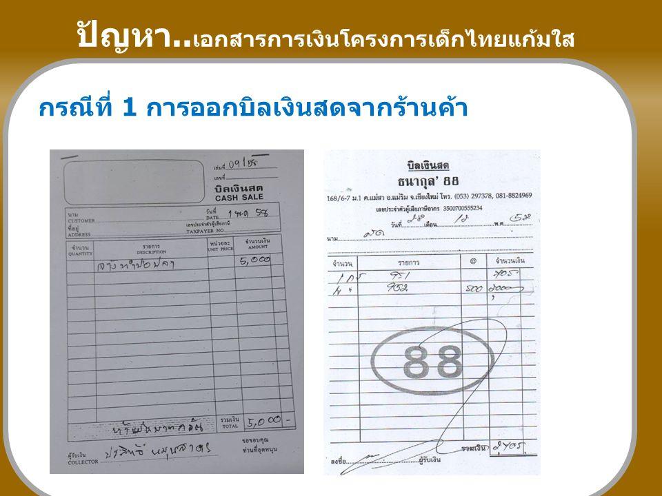 ปัญหา.. เอกสารการเงินโครงการเด็กไทยแก้มใส กรณีที่ 1 การออกบิลเงินสดจากร้านค้า