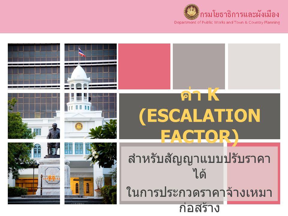 ค่า K (ESCALATION FACTOR) สำหรับสัญญาแบบปรับราคา ได้ ในการประกวดราคาจ้างเหมา ก่อสร้าง